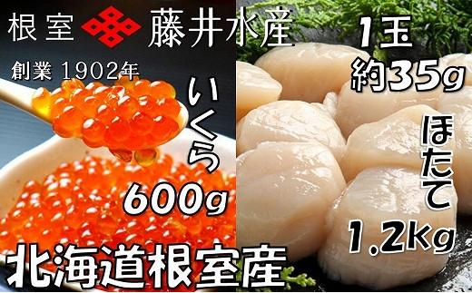 D-42052 【北海道根室産】いくら醤油漬300g×2P・お刺身帆立貝柱400g×3P