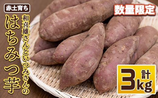和喜雄さんといつみさんのはちみつ芋3kg_iio-393