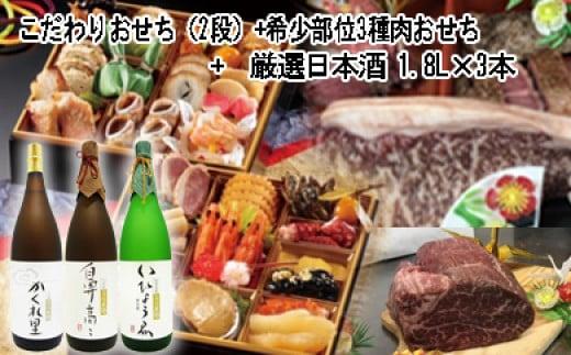 1-1 こだわりおせち(2段)+希少部位3種肉おせち+厳選日本酒1.8L×3本