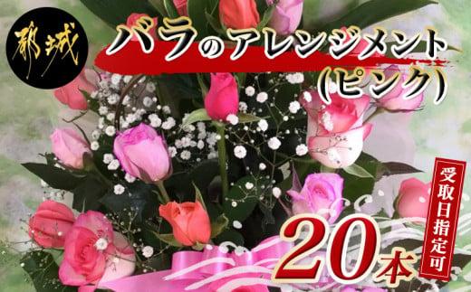 【受取日指定可】バラのアレンジメント20本(ピンク)_MJ-3308-D