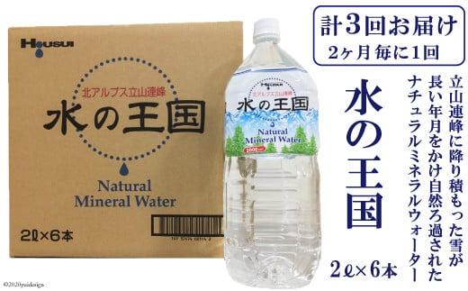[№5559-0021]水の王国(ナチュラルミネラルウォーター)(2L×6本)を2ヶ月毎に1回 計3回お届け