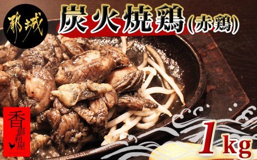 赤鶏炭火焼「香餌莉焼」1kgセット_AA-D201