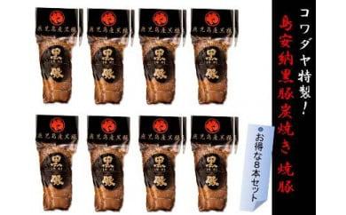 【2021年7月以降順次発送】とってもジュ~シ~☆島安納黒豚炭火焼『焼豚』 8本セット!!