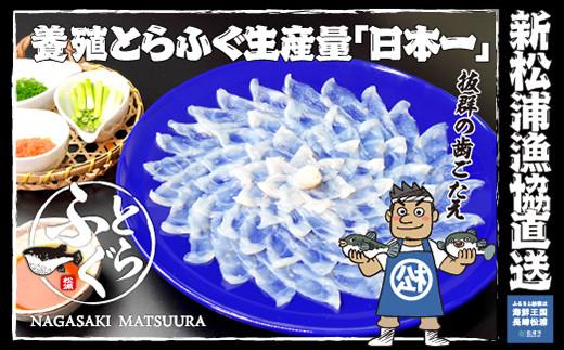 【E0-007】漁協直送!とらふぐ刺身とちり鍋セット3~4人前(白子、茶漬け付)