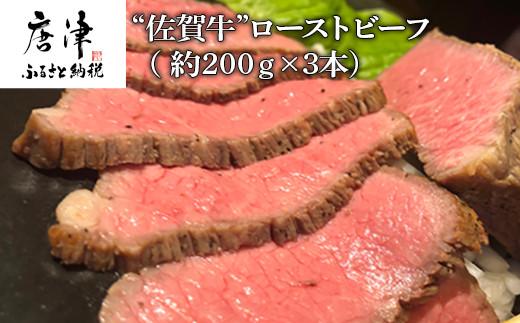 佐賀牛ローストビーフ約200g×3本