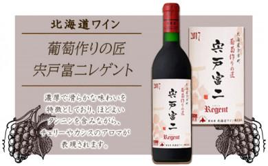 葡萄作りの匠 宍戸富二レゲント 2017<北海道ワイン>