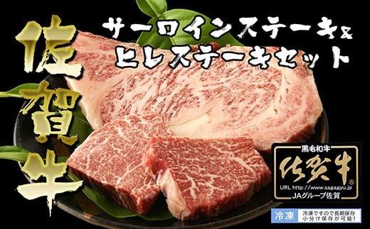 BN035  佐賀牛ヒレステーキ120gとサーロインステーキ200gセット