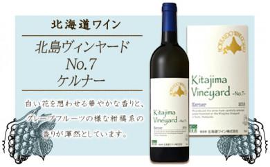 北島ヴィンヤード ~No.7~ ケルナー2018<北海道ワイン>