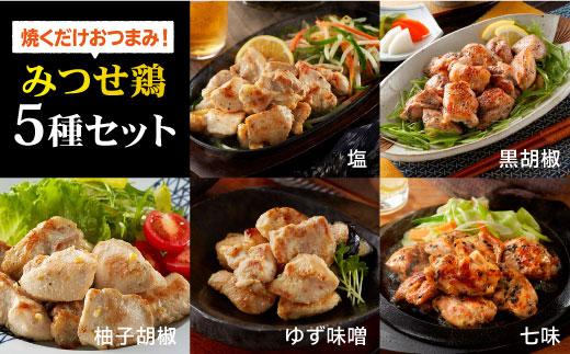【焼くだけ簡単】お手軽♪人気ブランド みつせ鶏5種セット【ヨコオフーズ】 [FAE056]