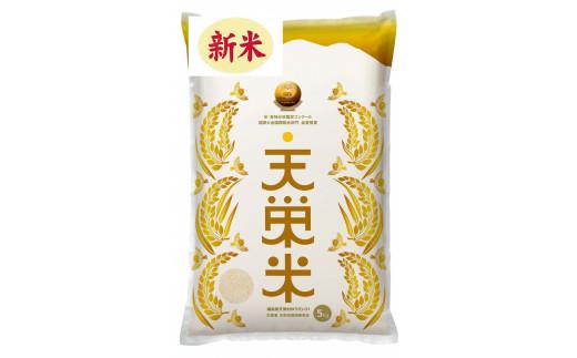 【令和2年産 新米予約】天栄米ゆうだい21(5kg) 11月下旬以降発送