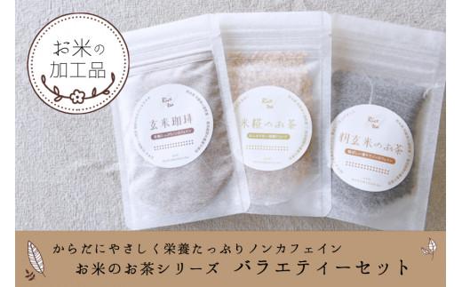 【お米の加工品】栄養たっぷりノンカフェイン!お米のお茶シリーズバラエティーセット(30g×3袋)