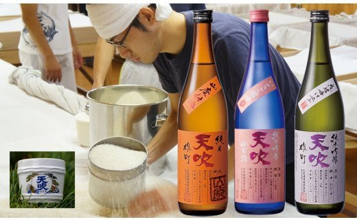 CN008 みやき町の地酒「天吹」花酵母3品&おちょこ2個