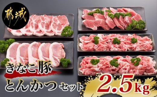 「きなこ豚」とんかつ2.5kgセット_MA-1207