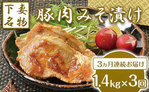 28-6【3ヶ月連続お届け】下妻名物豚肉のみそ漬け1.4kg