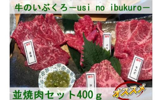 [幻の小那覇牛] 牛のいぶくろ 並焼肉セット 400g