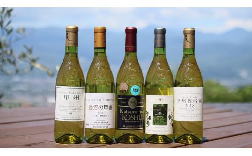 勝沼ボトル・オリジナルワイン