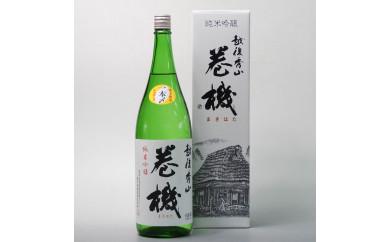 日本酒 高千代酒造 巻機 純米吟醸 1800ml