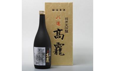 日本酒 高千代酒造 純米大吟醸 高龍 720ml