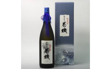 日本酒 高千代酒造 巻機 純米大吟醸 1800ml