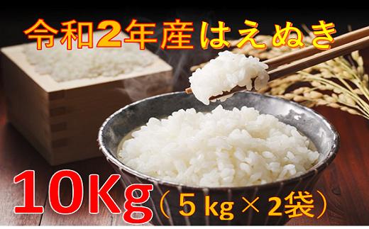 02A1150 はえぬき10kg(5kg×2袋・令和2年産)