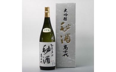 日本酒 高千代酒造 大吟醸 秘酒 1800ml