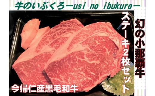[幻の小那覇牛] 牛のいぶくろ ロースステーキセット2枚