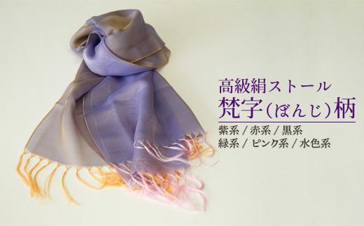 ふんわり軽やか上品さ漂う米沢織「高級絹ストール 梵字(ぼんじ)柄」