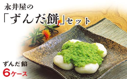 永井屋の「ずんだ餅」セット(ずんだ餡)_枝豆