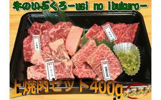 [幻の小那覇牛] 牛のいぶくろ 上焼肉セット400g