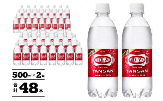 [炭酸水]ウィルキンソン タンサン PET500ml×2箱(48本入)