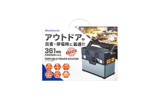 ポータブル電源 PORTABLE POWER STATION 100500mAh OWL-LPB100501-GM