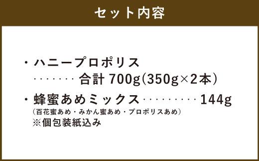 ハニープロポリス 350g ×2本 蜂蜜あめ 144g 1袋 セット