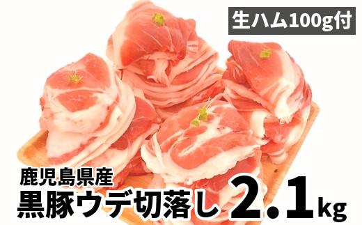 027-03 鹿児島黒豚ウデ切落し2.1kg 生ハム100g付