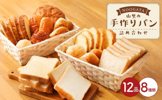 のおがた 山里の 手作り パン 12個 詰め合わせ 低糖質パン 食パン