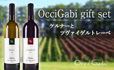【OcciGabi Winery】ケルナーとツヴァイゲルトレーベの紅白ワインセット