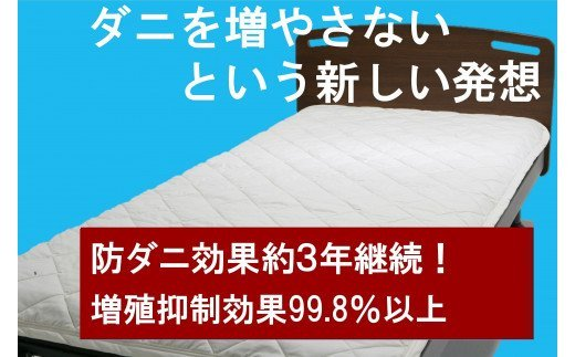 [30-05] 究極のダニ対策!ダニサル ベッドパッド&除湿シートセット