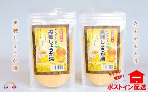 1063~ポカポカだよ~たんかん入り黒糖しょうが湯(2袋)【ポストイン配送】