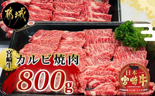 宮崎牛霜降りカルビ焼肉800g_AC-2601