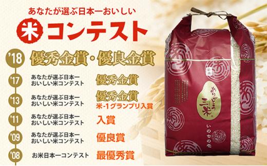 [№5882-0174]令和2年産 優秀金賞受賞者米 ありがとう三米(いのちの壱) 5kg