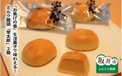 昔懐かしい『お焦げの香』を洋菓子で味わえる!ミルク饅頭「常太郎」 2箱 [A-0802]