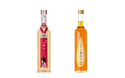 【A3210】梅酒 小樽美人&本みりん