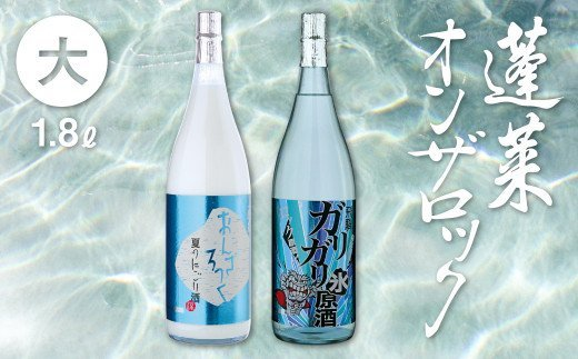 《事前予約》蓬莱オンザロックセット1800ml×2本 夏にはコレ!!オンザロックで美味しい夏限定セット 日本酒 酒 飛騨 蓬莱 渡辺酒造