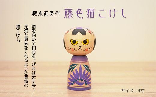 FY20-546 藤色猫こけし