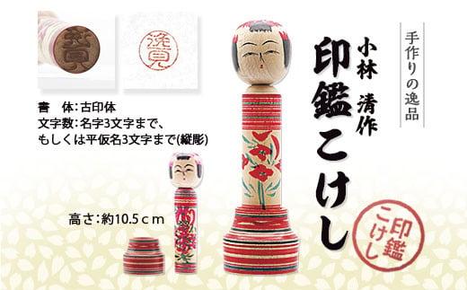 FY20-103 印鑑こけし 小林 清作