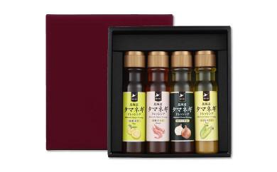【調味料選手権 最優秀賞受賞】北海道タマネギドレッシング~4つの香味をお楽しみください~