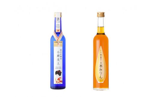 【A3209】純米吟醸酒小樽美人&本みりん