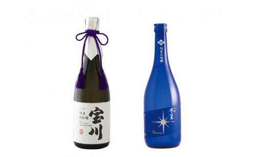 【C3205】純米大吟醸酒 宝川&純米大吟醸酒 北の一星