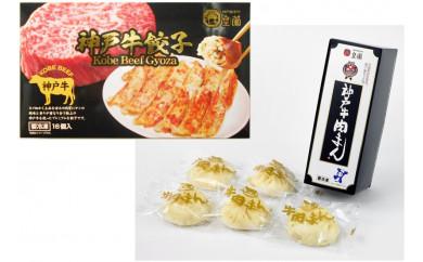 神戸牛 牛肉まんと神戸牛餃子の豪華セット