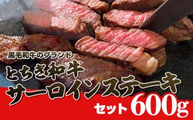とちぎ和牛サーロインステーキセット600g