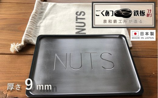D0051.【日本製】鉄工所が造る!ごくあつ鉄板(フチあり)
